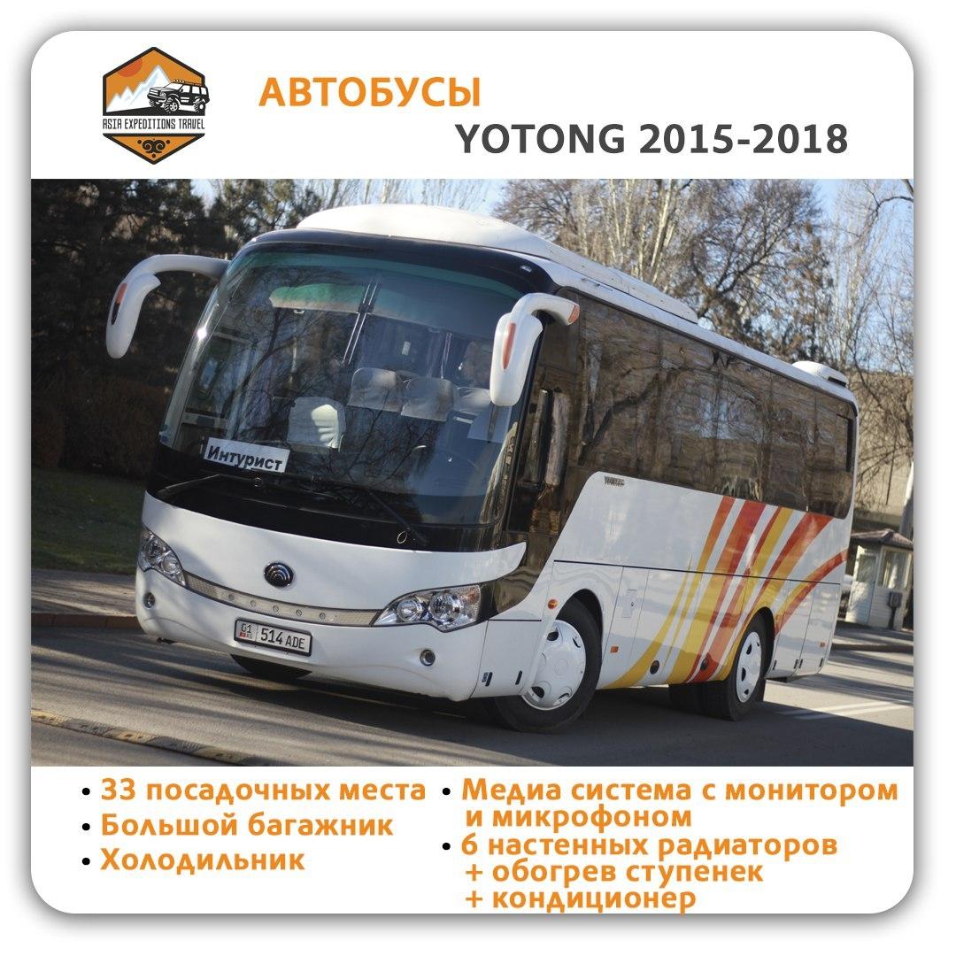 Аренда нового автобуса MANYutong 34 мест 2015 г. выпуска  № 1