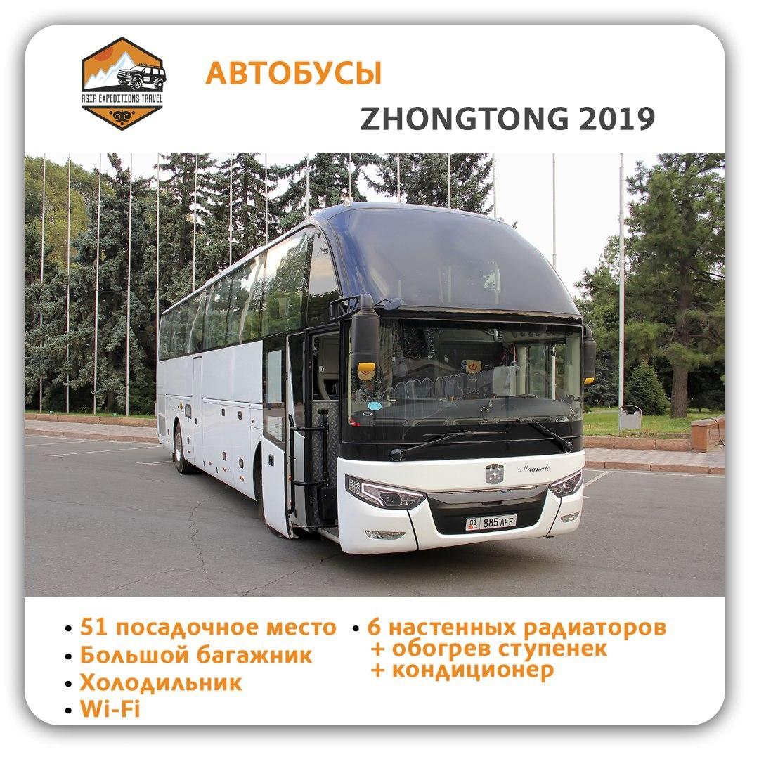 Аренда автобуса ZHONGTONG 2019  года выпуска
