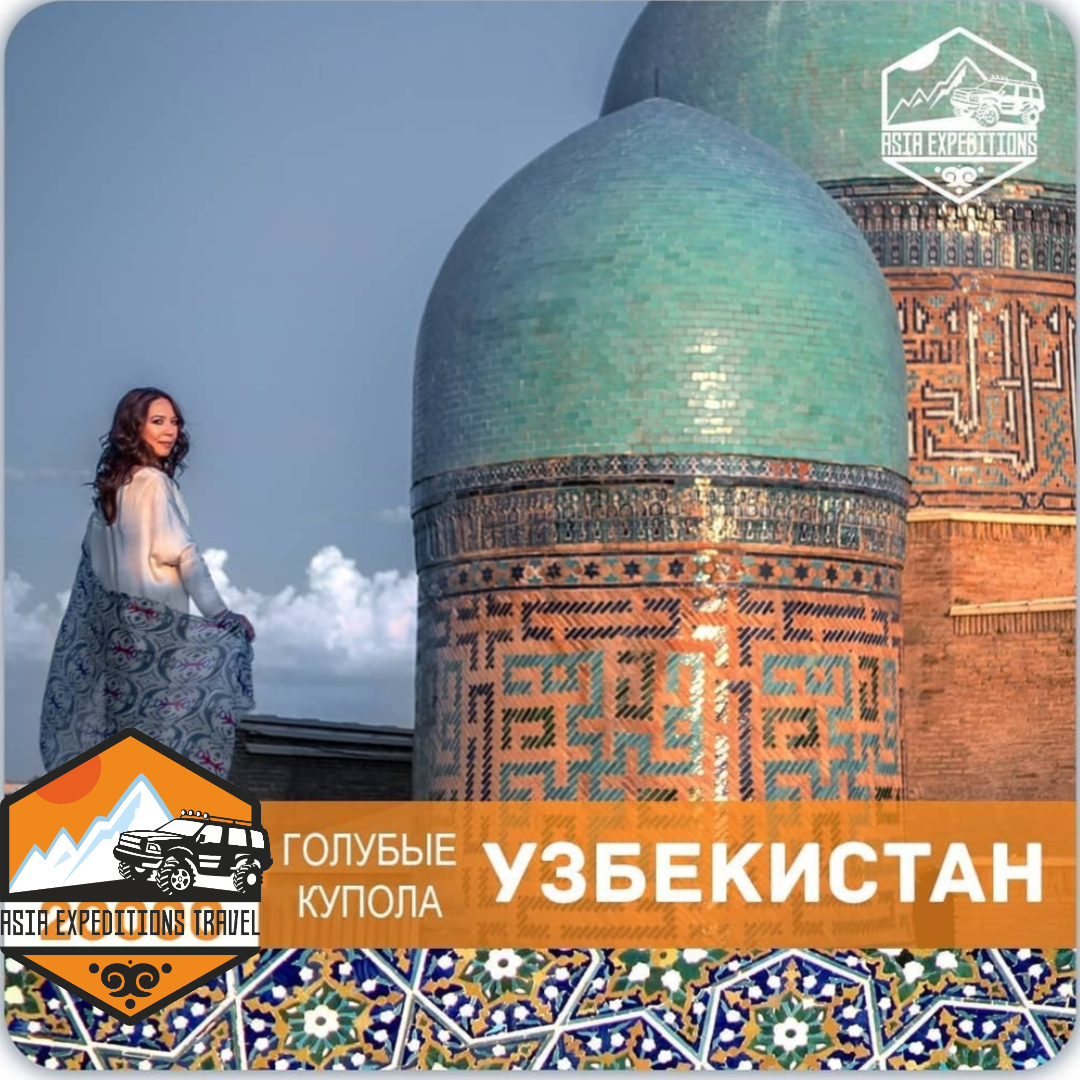 "Tour ""Blue Domes of Uzbekistan"" 2020"