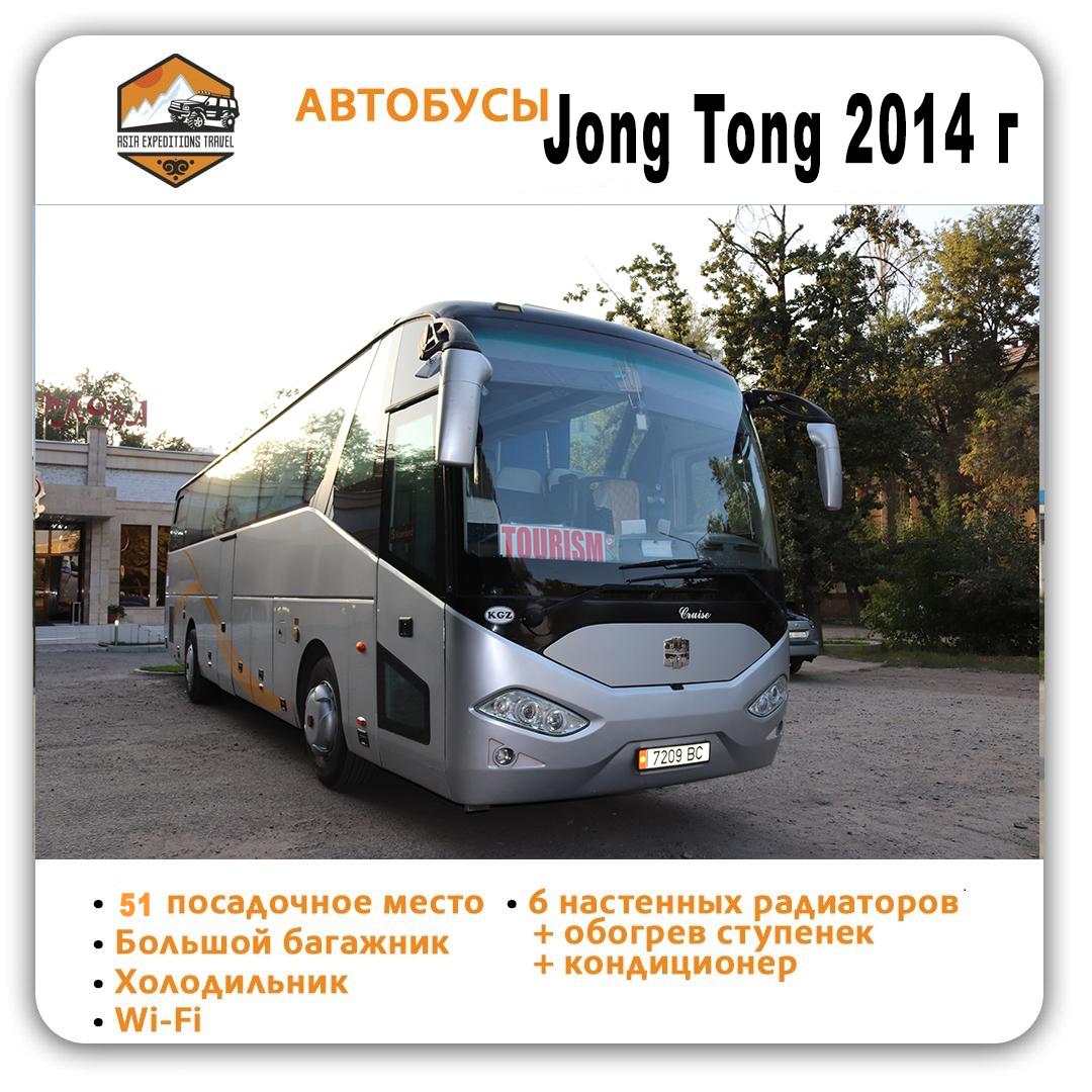 Аренда автобуса Jong Tong 2014 г №8