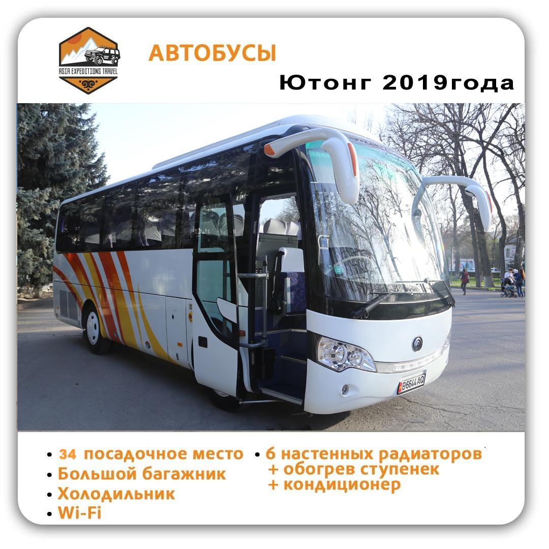 Аренда нового автобуса MANYutong 34 мест 2017 года выпуска №3