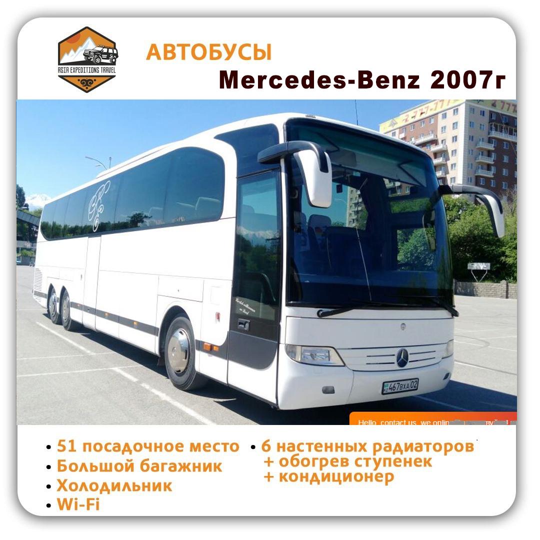 Mercedes-Benz 巴士2007年产