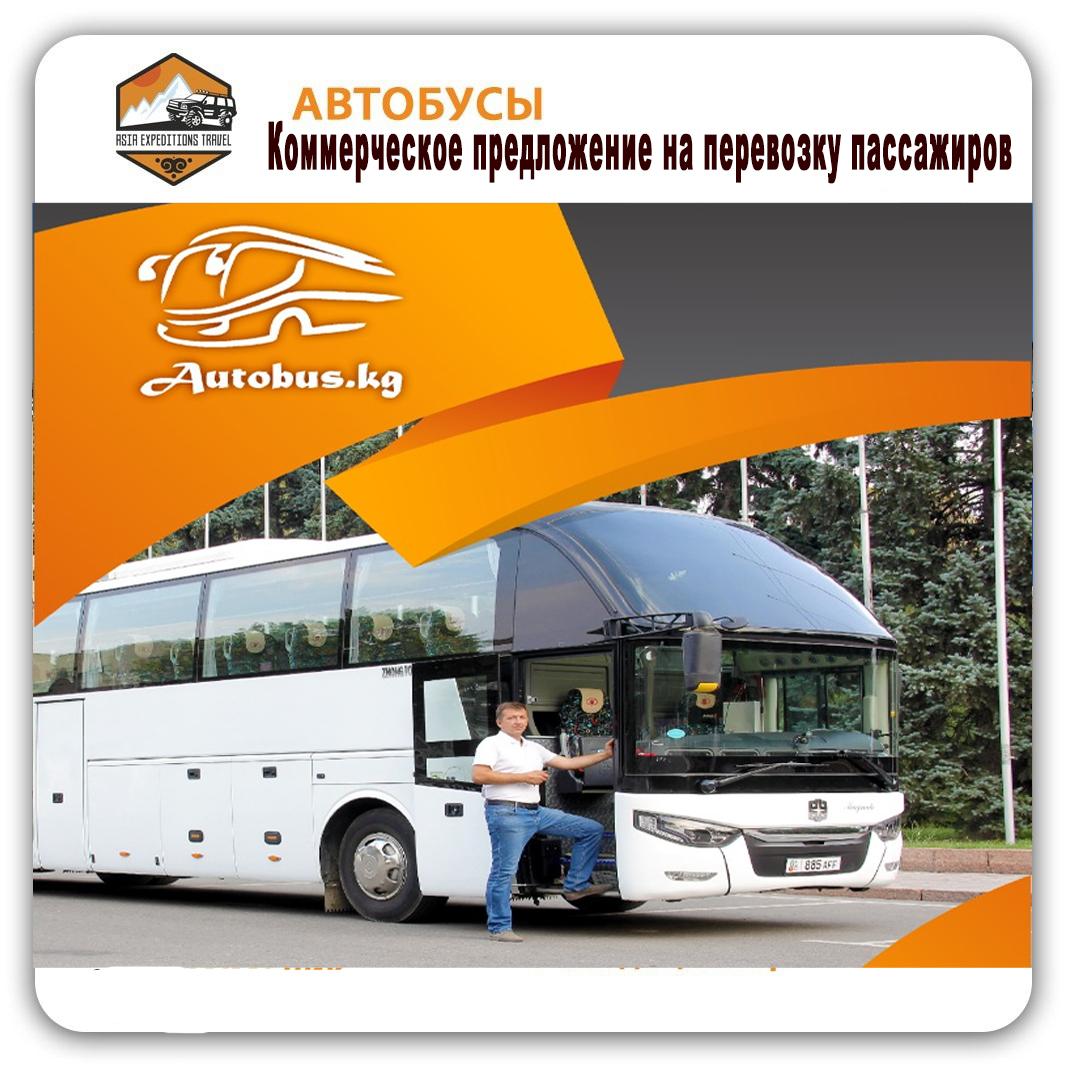 Коммерческое предложение на перевозку пассажиров